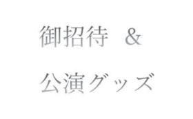 公演御招待&グッズプレゼント(学生招待)