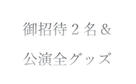 公演御招待&全グッズプレゼント(学生招待に使用)