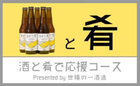 【20名限定】酒と肴で応援コース!