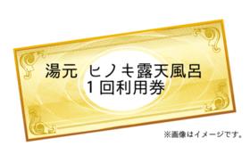 ★支援者様限定プレオープンあり★「湯元」貸切檜露天風呂利用券(1回)