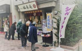 【いつもご来店いただいている方向け】とげぬき福寿庵応援コース 1万円