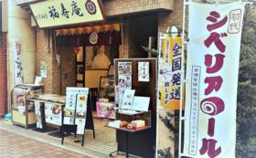【企業様向け】とげぬき福寿庵スペシャルサポーターコース