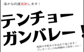 【大ご祝儀コース】温かな応援ありがとうございます!