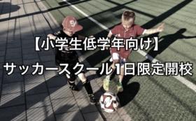 【小学生低学年向け】サッカースクール1日限定開校