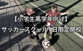 【小学生高学年向け】サッカースクール1日限定開校