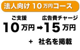 法人で10万円支援