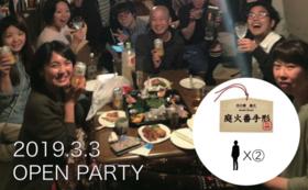 庭火番(スタメン)オープニングパーティー招待券【宿泊付】