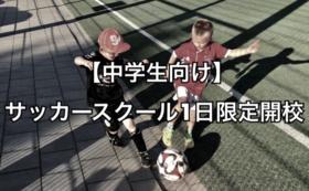【中学生向け】サッカースクール1日限定開校