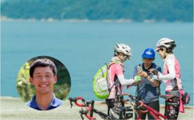 まっつんと回るHAPPYライド。自転車旅コース【宿泊付】