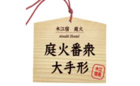 【法人向け】庭火番衆大手形コース