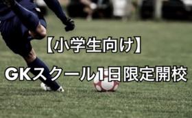 【小学生向け】ゴールキーパースクール1日限定開校
