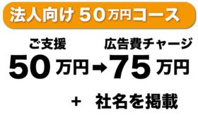 法人で50万円支援