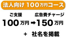 法人で100万円支援