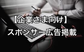 【企業さま向け】1年間のWEBスポンサー広告