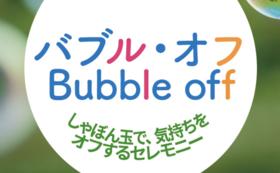 【バブル・オフ Bubble off】キットコース
