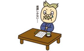 GOROCK!応援コース!