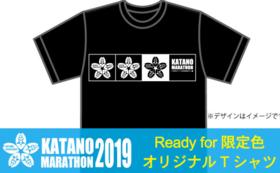 Ready for 限定色 オリジナルTシャツ