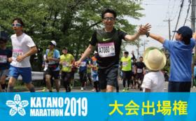交野マラソン2019大会出場権+Ready for 限定色 オリジナルTシャツ