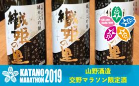 交野マラソン2019限定 織姫の里 純米大吟醸 720ml 1本(山野酒造)