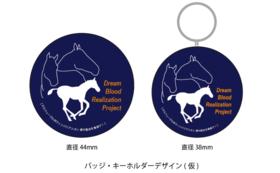 【プロジェクト特製】記念バッジ&キーホルダープラン