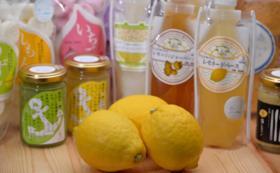 私たち自慢の品々!呉特産レモン加工品セット!②