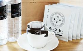 【3372円相当】ドリップオンコーヒーセット