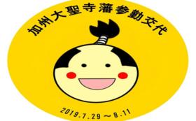 【追加分】5000円コース【芳月堂×加賀聖城高校生】