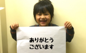 【子どもたちからのありがとう】感謝のビデオレター