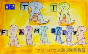 ツリーハウス遊び隊小隊長-ちょっとVIP【10000円コース】