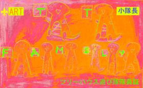 ツリーハウス遊び隊小隊長クラス-アートなバージョン【10000円コース】