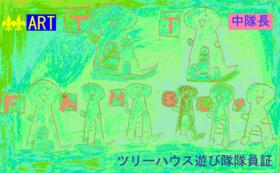 ツリーハウス遊び隊中隊長クラス-幹部候補+アート-【30000円コース】