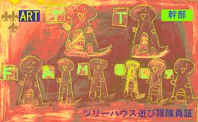 ツリーハウス遊び隊幹部クラス+アート-【50000円コーナー】