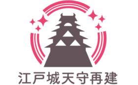 【応援コース】400年越しの江戸城天守再現にご協力を