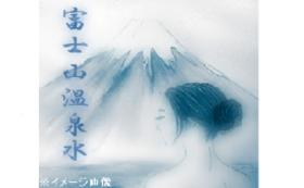 【76%OFF】富士山温泉クリーム50gを仕入・販売する権利!【Readyfor限定】