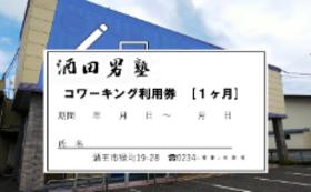 【使って応援!】コワーキングスペース利用券(1ヶ月分)