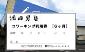 【使って応援!】コワーキングスペース利用券(半年分)