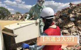 【派遣3人分】学生の成長をサポート!!+防災シンポジウムご招待