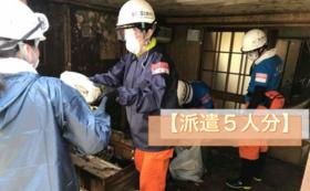 【派遣5人分】学生の成長をサポート!!+防災シンポジウムご招待
