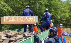 【派遣10人分】学生の成長をサポート!+防災シンポジウムご招待