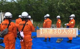 【派遣30人分】学生の成長をサポート!+防災シンポジウムご招待