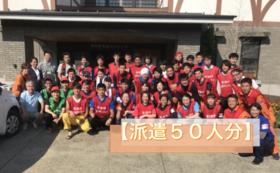 【派遣50人分】学生の成長をサポート!+防災シンポジウムご招待