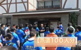 【派遣100人分】学生の成長をサポート!+防災シンポジウムご招待