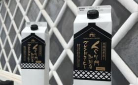 「くぐり門珈琲店オリジナルブレンドアイスコーヒー」プレゼント付サポーター