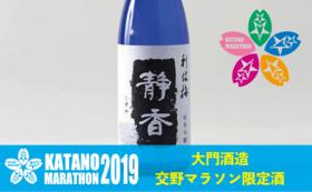 交野マラソン2019限定 利休梅 静香 純米吟醸  720ml 1本(大門酒造)