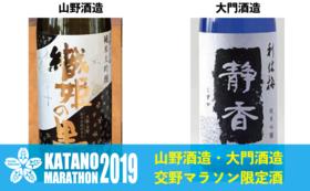 交野マラソン2019限定酒 2本セット(山野酒造・大門酒造)