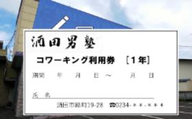 【使って応援!】コワーキングスペース利用券(1年分)