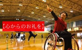 【心からのお礼を】大濱の夢を全力応援!