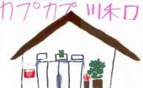喫茶店カプカプ川和食事券(無料入場券付)