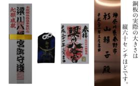 【大改修を応援】梁川八幡特別氏子コース