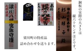 【大改修記念】梁川八幡地元特産品コース